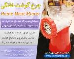 چرخ گوشت دستی خانگی